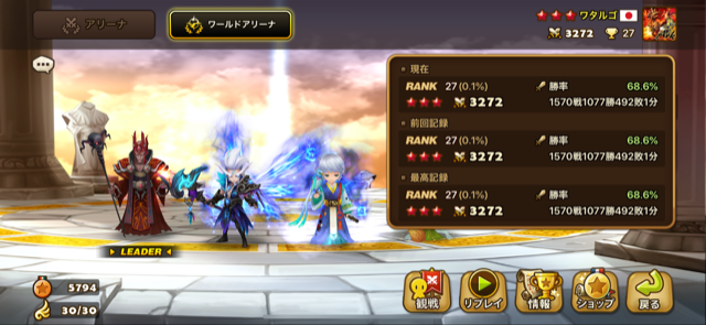 f:id:Watarugo-summonersw:20200108161117p:plain