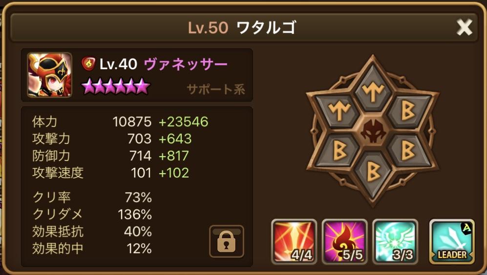 f:id:Watarugo-summonersw:20200108161312j:plain