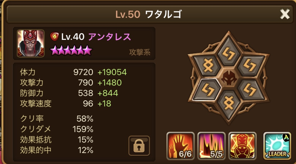 f:id:Watarugo-summonersw:20200108161325j:plain
