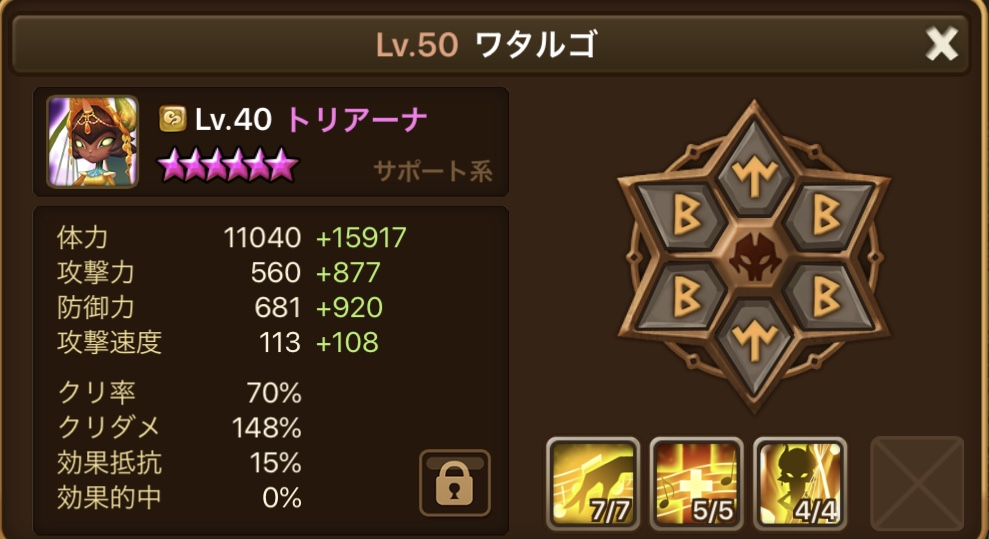 f:id:Watarugo-summonersw:20200108161346j:plain