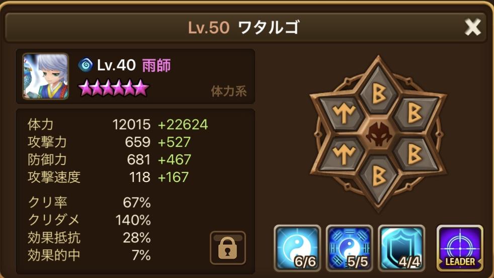 f:id:Watarugo-summonersw:20200108161404j:plain
