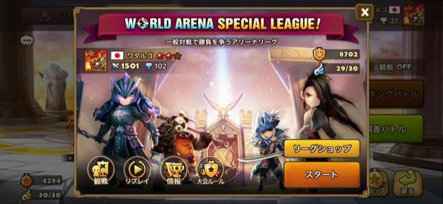 f:id:Watarugo-summonersw:20200203152515p:plain