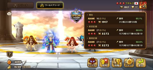f:id:Watarugo-summonersw:20200219161952p:plain