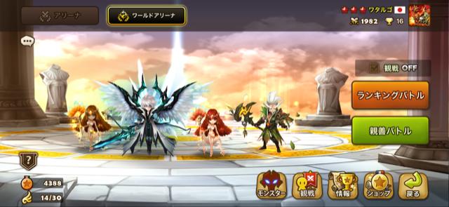 f:id:Watarugo-summonersw:20200226130051p:plain