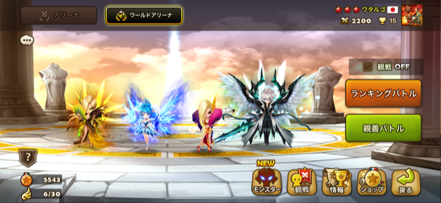 f:id:Watarugo-summonersw:20200324141420p:plain