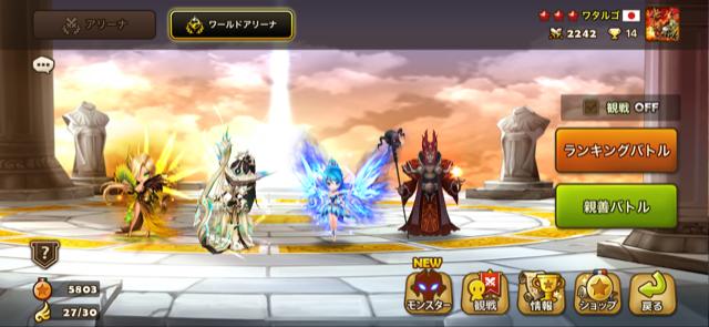 f:id:Watarugo-summonersw:20200327150655p:plain