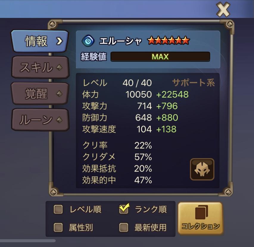 f:id:Watarugo-summonersw:20200327162642j:plain