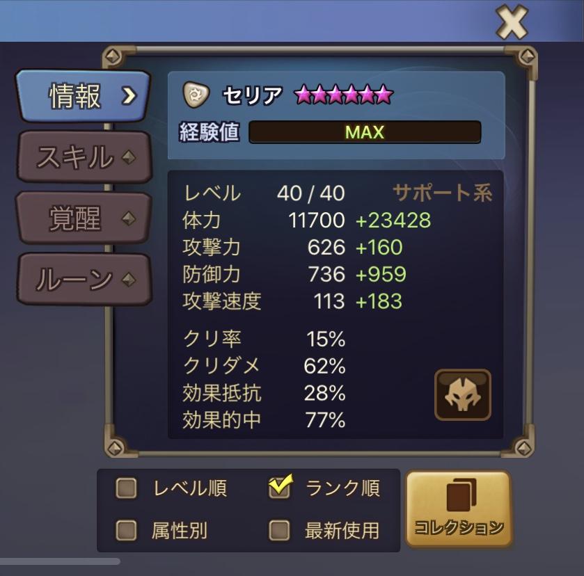 f:id:Watarugo-summonersw:20200327162727j:plain