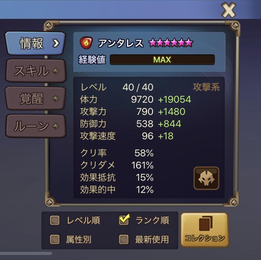 f:id:Watarugo-summonersw:20200327162740j:plain