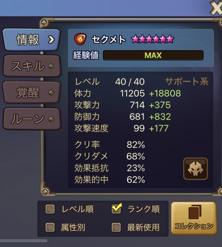 f:id:Watarugo-summonersw:20200327162753j:plain