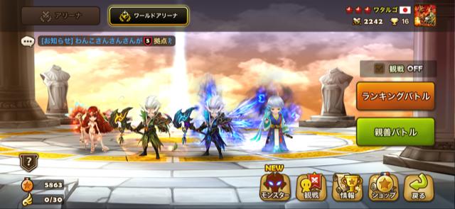 f:id:Watarugo-summonersw:20200330160925p:plain