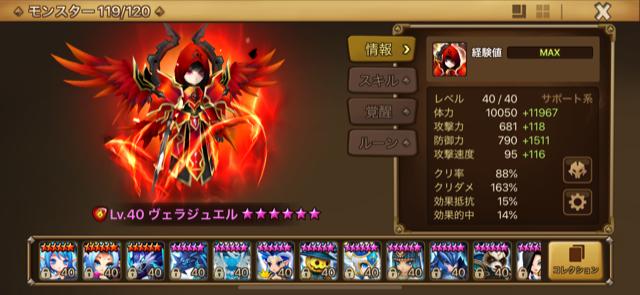 f:id:Watarugo-summonersw:20200331172034p:plain