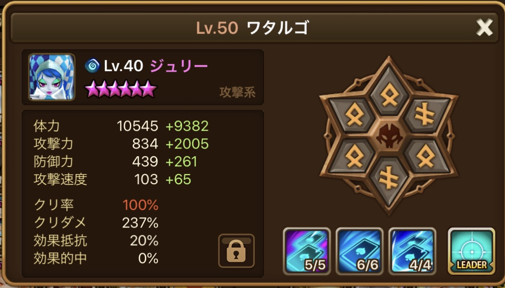 f:id:Watarugo-summonersw:20200423142420j:plain