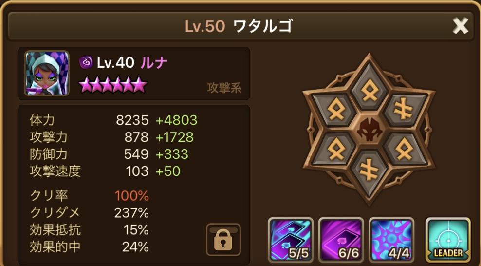 f:id:Watarugo-summonersw:20200423142446j:plain