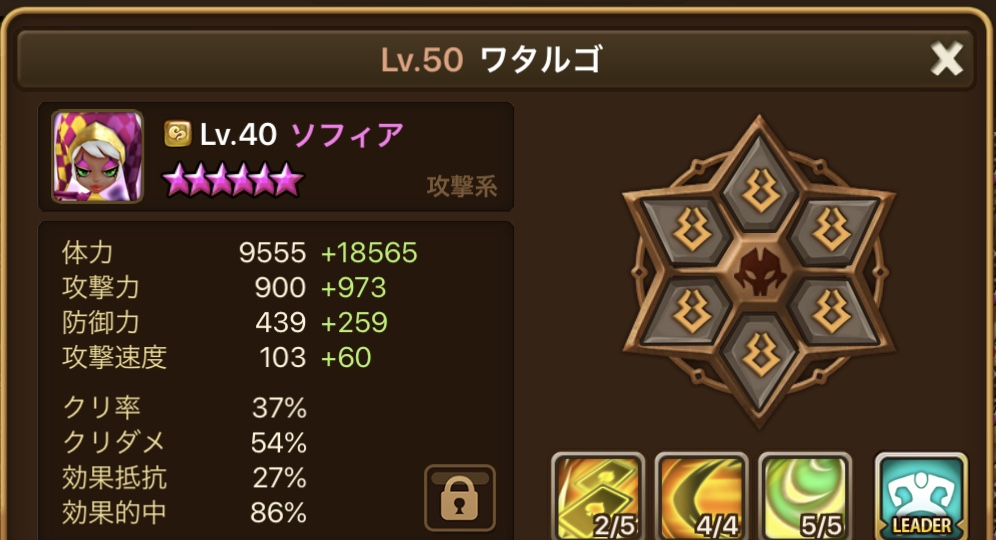 f:id:Watarugo-summonersw:20200423142507j:plain