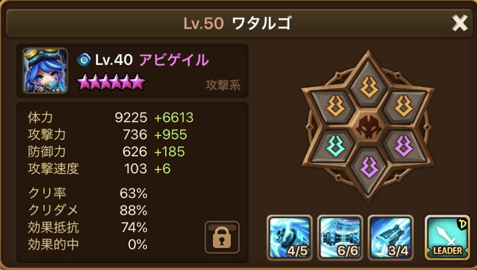f:id:Watarugo-summonersw:20200423142549j:plain