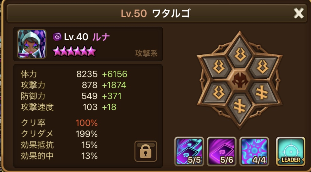 f:id:Watarugo-summonersw:20200423142958j:plain