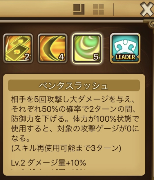 f:id:Watarugo-summonersw:20200423143624j:plain