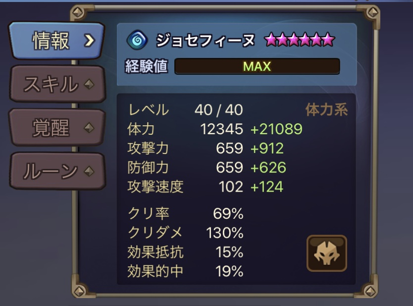 f:id:Watarugo-summonersw:20200427130242j:plain