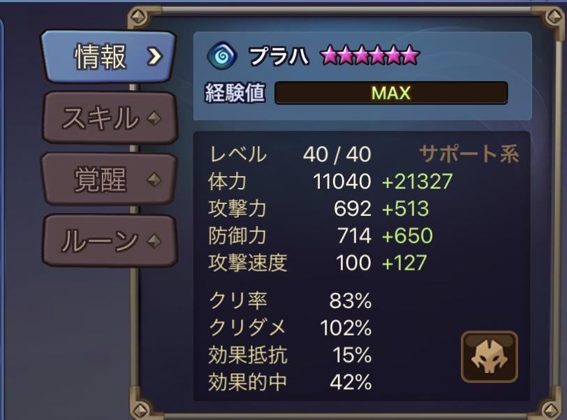 f:id:Watarugo-summonersw:20200427130340j:plain