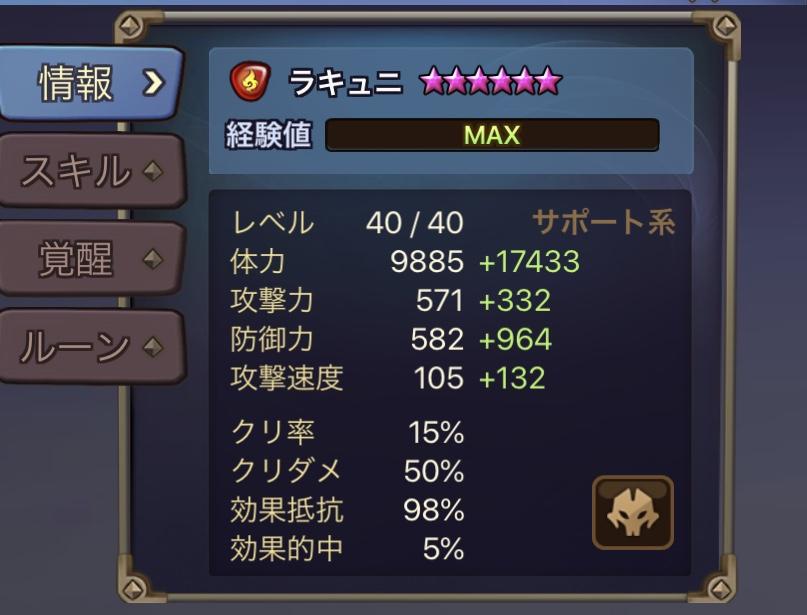 f:id:Watarugo-summonersw:20200427130428j:plain
