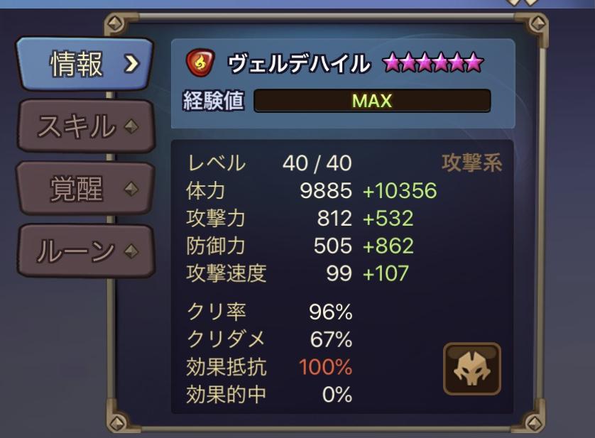 f:id:Watarugo-summonersw:20200427130445j:plain
