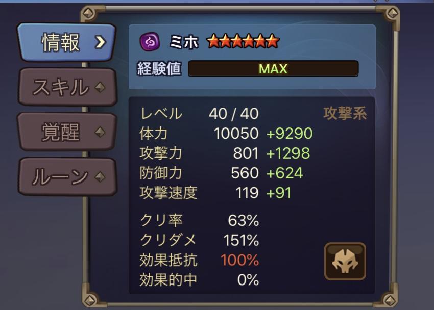 f:id:Watarugo-summonersw:20200427130532j:plain