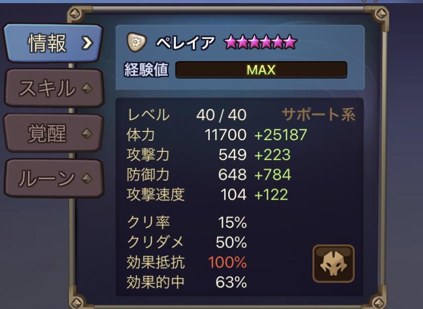 f:id:Watarugo-summonersw:20200427130615j:plain