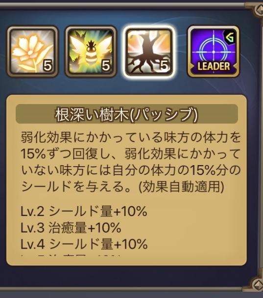 f:id:Watarugo-summonersw:20200427130633j:plain