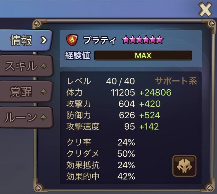 f:id:Watarugo-summonersw:20200427130645j:plain