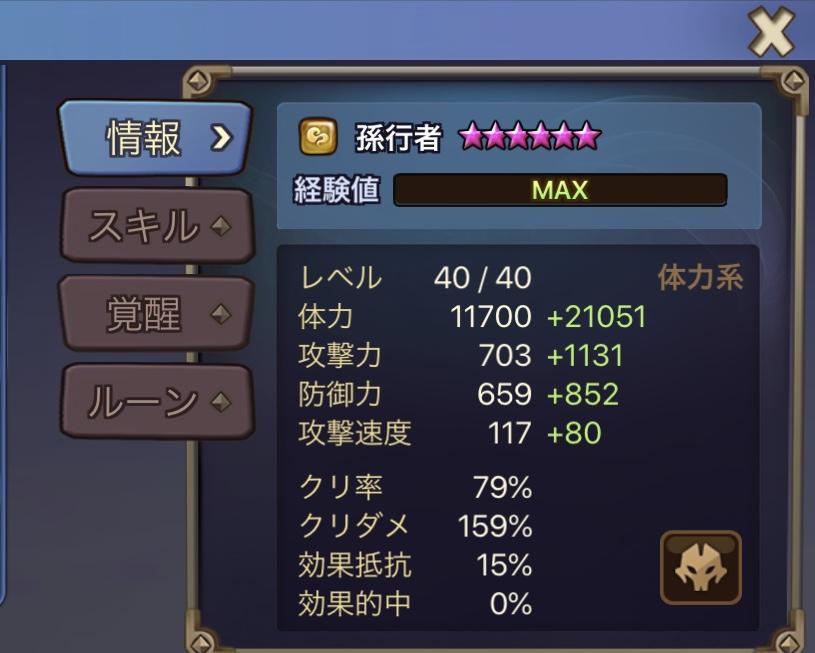 f:id:Watarugo-summonersw:20200427130742j:plain