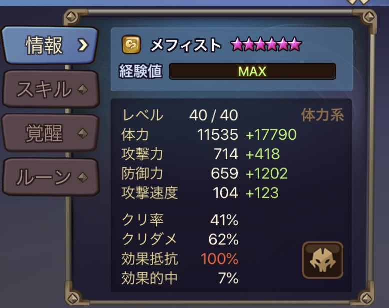 f:id:Watarugo-summonersw:20200427130751j:plain