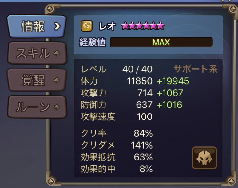 f:id:Watarugo-summonersw:20200427130808j:plain