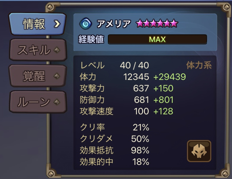 f:id:Watarugo-summonersw:20200427135220j:plain