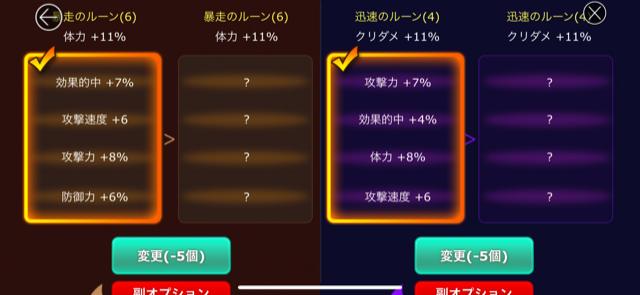 f:id:Watarugo-summonersw:20200430094816p:plain