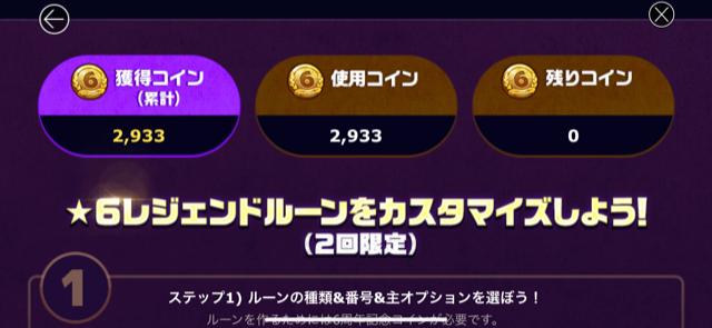 f:id:Watarugo-summonersw:20200430094829p:plain