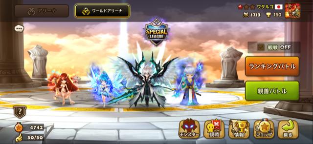 f:id:Watarugo-summonersw:20200430094843p:plain