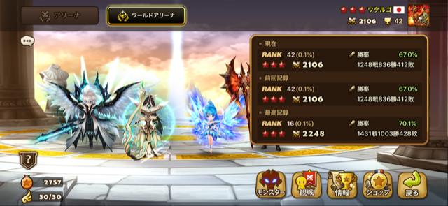 f:id:Watarugo-summonersw:20200715191404p:plain