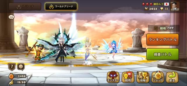 f:id:Watarugo-summonersw:20200821111425p:plain