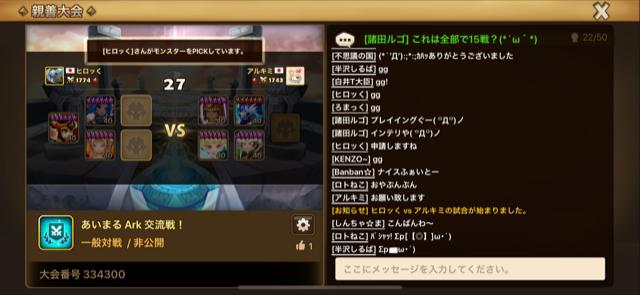 f:id:Watarugo-summonersw:20200908091626p:plain