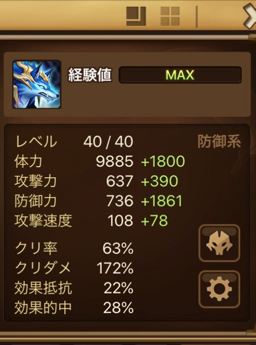 f:id:Watarugo-summonersw:20200928142353j:plain