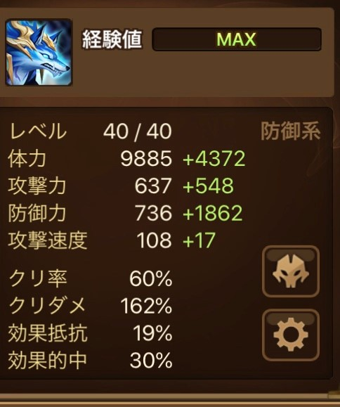 f:id:Watarugo-summonersw:20200928142720j:plain