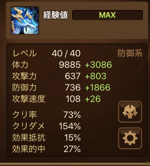 f:id:Watarugo-summonersw:20200928142744j:plain
