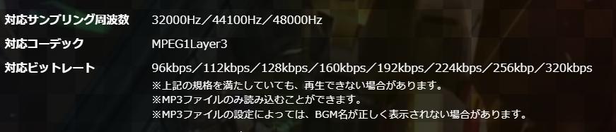 Bgm マキオン 【マキオン】PS4版マキシブーストONでYouTubeの音源を使用する方法【USBインポート】