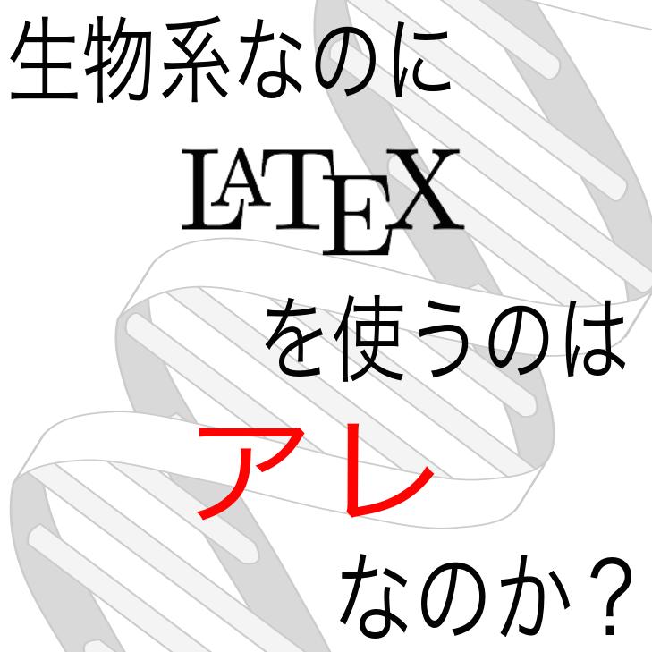 生物系なのにLaTeXを使うのはアレなのか?