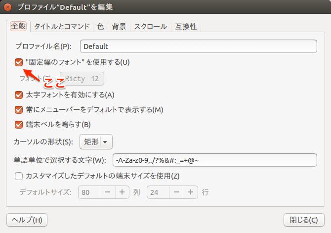 プロファイルの編集画面
