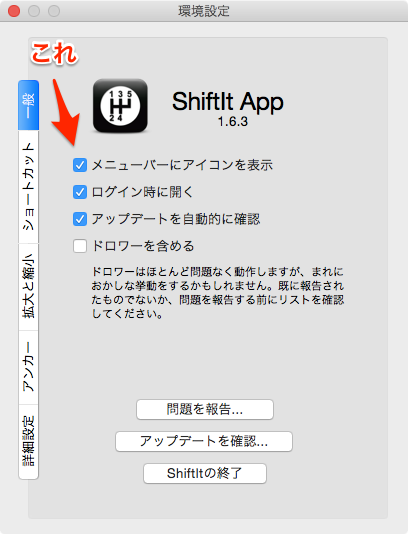 ShiftIt の環境設定画面