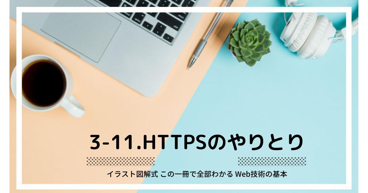 f:id:Web773:20210717104644p:plain