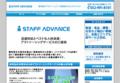 愛知県のアウトソーシング「スタッフアドバンス」