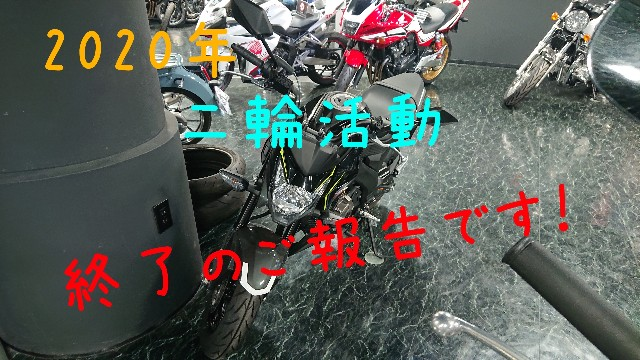 f:id:WeekEndRider:20201109103158j:image
